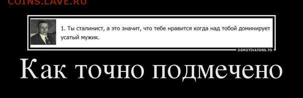 Кто,что? для Вас Сталин... - _9HWxpDl6XY