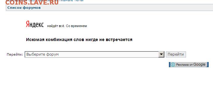Помощь в поиске по форуму - Screenshot_1