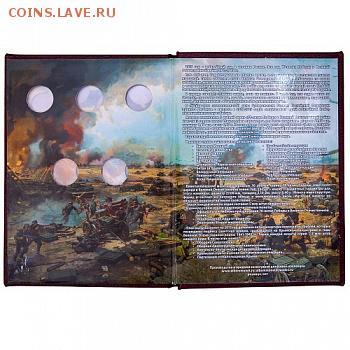 Асидол Каталоги - книга 70 лет вов 26 монет 5
