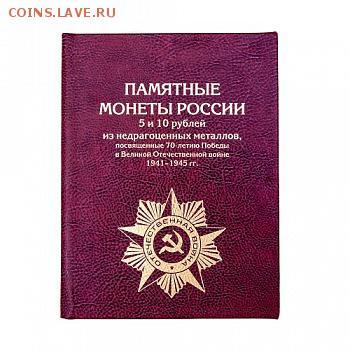 Асидол Каталоги - книга 70 лет вов 26 монет 1