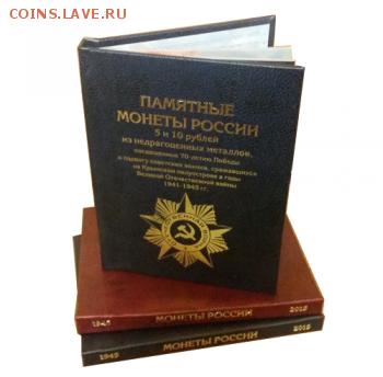 Асидол Каталоги - книга 70 лет вов 26 монет