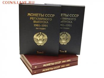 Асидол Каталоги - Книга погодовка СССР 2 тома