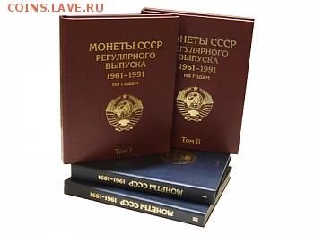 Асидол Каталоги - Книга погодовка СССР 2 тома16