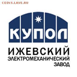 Фалеристика предприятий Удмуртии - Купол, логотип