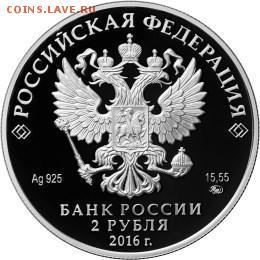 Кошки на монетах - Россия-2016-2