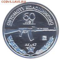 Изображение автомата Калашникова на бонах, монетах, жетонах - photo-14624