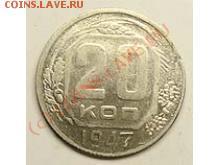 монетка - 20_47