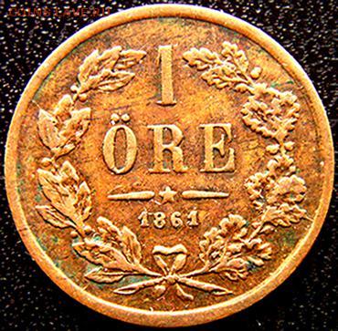 Швеция_1 эре 1861; до 01.09_22.52мск - 10878