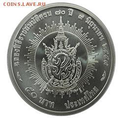 Монеты Тайланда - 50 бат