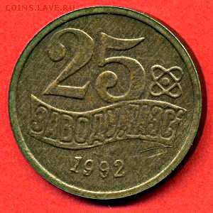 знак - знак 25 лет ТАЭС 1992