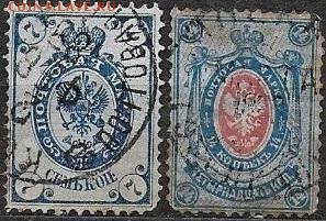 Российская Империя. 1884. Выпуск 9. 7 и 14 к.** - ЦР 1