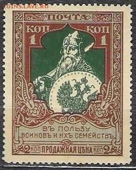 Российская Империя. 1914. Выпуск 21. 1 коп.*** - ЦР 11