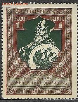 Российская Империя 1914. Выпуск 21. 1 коп.**** - ЦР 12
