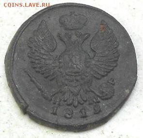 2коп 1902г. Деньга 1819г - Изображение 4775