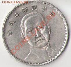История Китая на монетах. Часть вторая - Республика. - 222