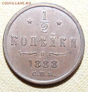 2 копейки 1888,  до 22.00 25.01. - P1160407.JPG