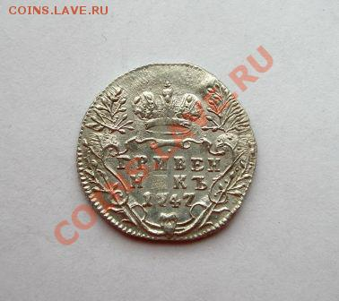 Коллекционные монеты форумчан (мелкое серебро, 5-25 коп) - Гривенник Елизавета 1747