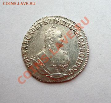 Коллекционные монеты форумчан (мелкое серебро, 5-25 коп) - Гривенник Елизавета 1747. аbmp