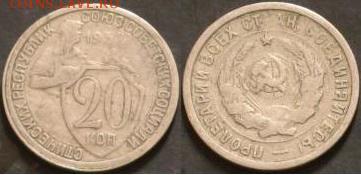20 копеек 1932 - 20_kopeek_1932_khoroshie_mnogo_s_rublja_7_4