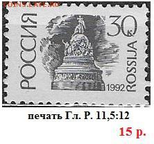 РФ 1992. 1 станд. выпуск. 30 к.* - РФ 1992. 1 ст. вып. 30 к.