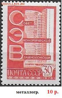 СССР 1976. 12 стандартный выпуск. Металлография 30 к.**** - 1976 12 стандарт. Металлогр. 30 к.