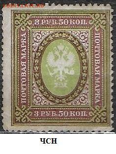 Российская Империя 1917. 27 выпуск 3,5 р.* - 1. ЦР 2
