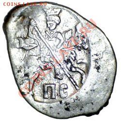 Монеты после реформы Елены Глинской... - 250а