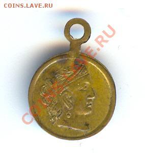 монетовидные жетоны украшения. - 1