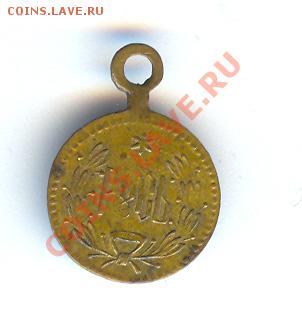 монетовидные жетоны украшения. - 2