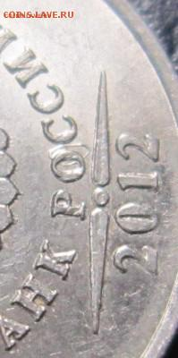 Бракованные монеты - 5р-7