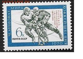 СССР 1970. Советские хоккеисты - чемпионы мира, надп.* - 1970-639