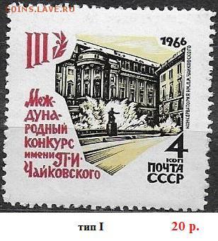 СССР 1966. Конкурс Чайковского, 4 коп. Разновидность, тип I* - 1966-701