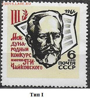 СССР 1966. Конкурс им. Чайковского. 6 коп., тип I** - 1966-709