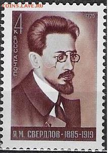 СССР 1975. Я. М. Свердлов* - 1875-722