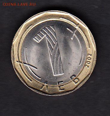 Болгария 2002 1л без обращения - 121