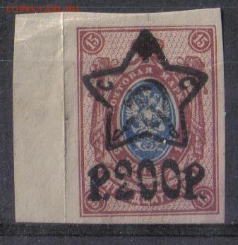 15 коп Звезды ЧБК до 9.04 22.00мск - РСФСР 1923г 200 руб-15 коп Звезды ЧБК
