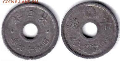 Монеты с отверстием в центре - Япония 10 сен Yr.19 (1944) Y-64 (скан при продаже)