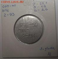 алюминиевый жетон: СОП-40, ЫЦ-, 5-93 - DSCF1202 - kopija 2.JPG