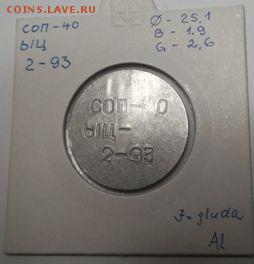 алюминиевый жетон: СОП-40, ЫЦ-, 5-93 - DSCF1203 - kopija у.JPG