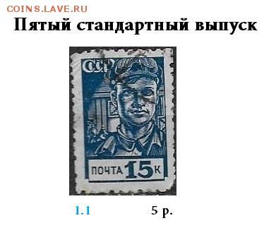 СССР. ФИКС. 3, 5, 7, 9 ст. выпуски. Отдельные марки - 1939. Пятый стандарт. ФИКС