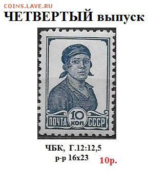 СССР. ФИКС. 3, 5, 7, 9 ст. выпуски. Отдельные марки - 1937. 4 стандарт 10 к.
