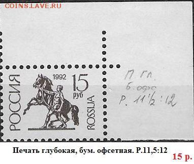РФ 1992. 1 стандартный выпуск 15 р. П. гл.>>>> - РФ 1992. 1 ст. вып. Гл. 15 р.