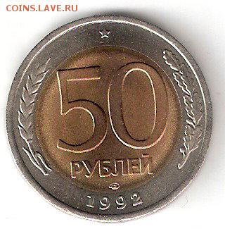 Погодовка России - 50руб-1992 сп биметалл - 50p-1992спБим Р