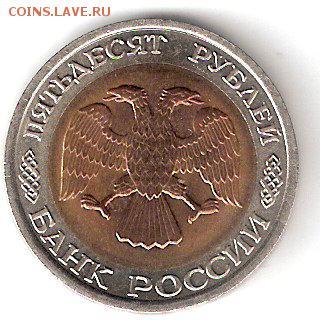 Погодовка России - 50руб-1992 сп биметалл - 50р-1992спБим А