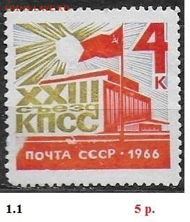 СССР 1965-1969. ФИКС - 4. 1966. Негашеные с дефектами