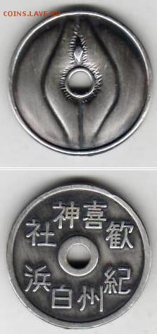 Монеты с отверстием в центре - жетон японский.JPG