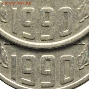 Монетные дворы СССР - 15k1990_011