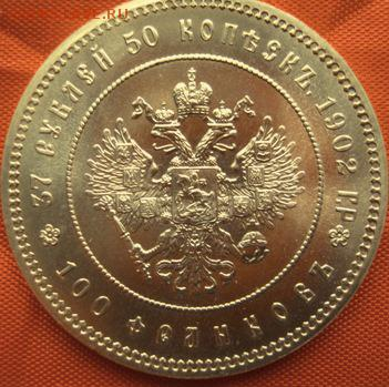 37 РУБЛЕЙ 50 КОПЕЕК 100 ФРАНКОВ 1902 (РЕСТРАЙК) Позолота - IMG_1278.JPG