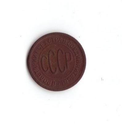 2 копейки 1925г - IMG_0001