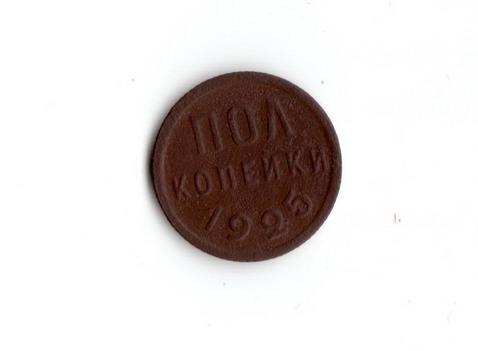2 копейки 1925г - IMG